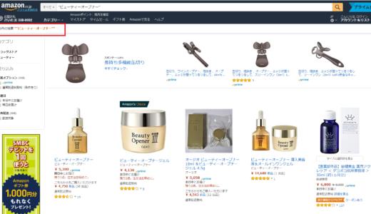 ビューティーオープナーAmazon販売店50店を比較!最安値は危険?