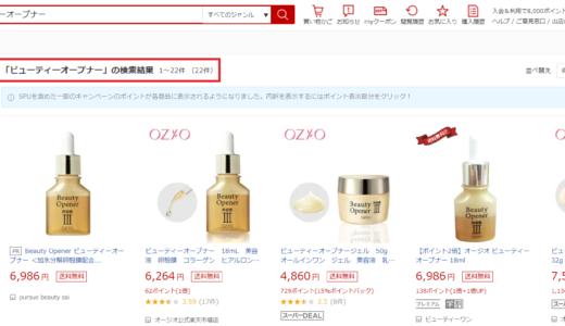 ビューティーオープナー楽天販売店を全11店舗比較【最安値は?】